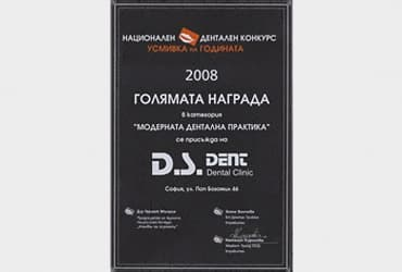 DSDent award